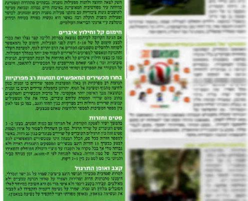 צילום של עמוד מתוך מאמר - כושר גופני בגינה הציבורית
