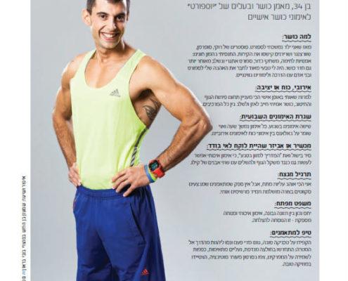 צילום של בחור עומד ומחייך בגופיה צהובה ובמכנסיים כחולים