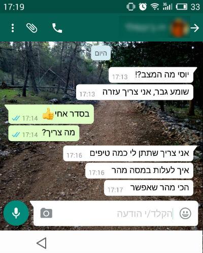 צילום מסך של התכתבות מתוך וואטסאפ בסמארטפון
