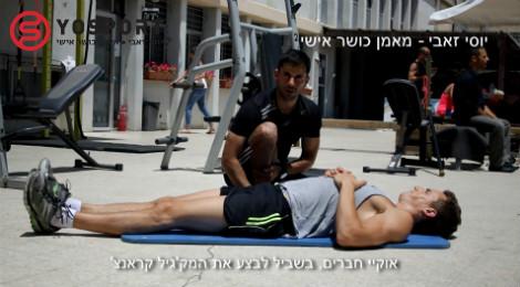 וידאו לאתר ynet - כיצד לבצע את תרגיל מק'גיל קראנץ'