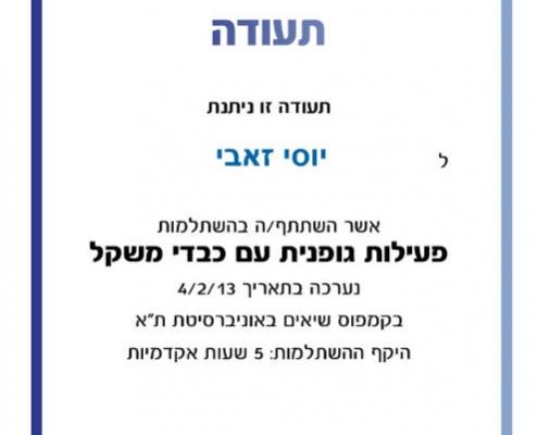 תעודה מטעם קמפוס שיאים של אוניברסיטת תל אביב על השתתפות בהשתלמות פעילות גופנית עם כבדי משקל