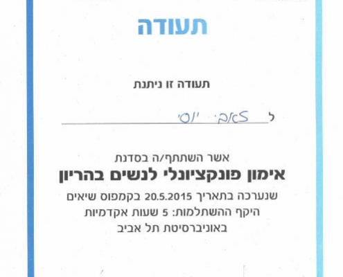 סדנת אימון פונקציונלי לנשים בהריון מטעם קמפוס שיאים שבאוניברסיטת תל אביב